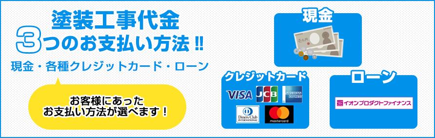 クレジットカード、ローン払い出来ます
